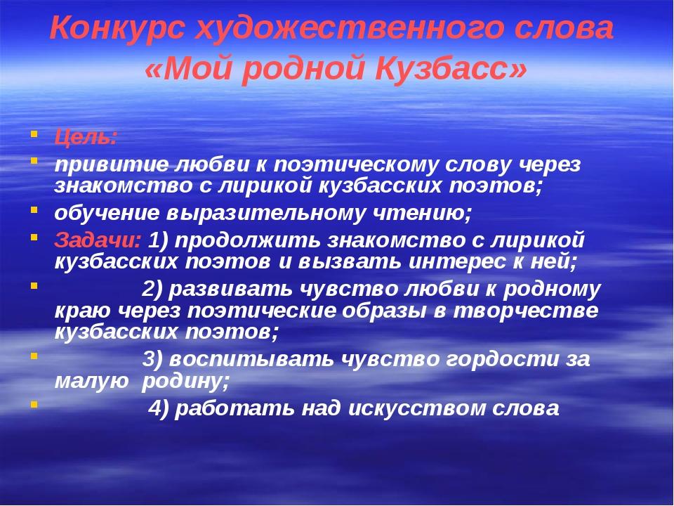Конкурс художественного слова «Мой родной Кузбасс» Цель: привитие любви к поэ...