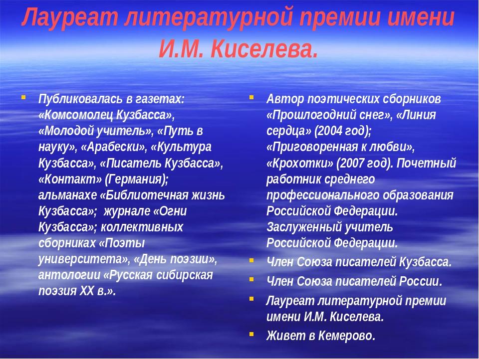 Лауреат литературной премии имени И.М. Киселева. Публиковалась в газетах: «Ко...
