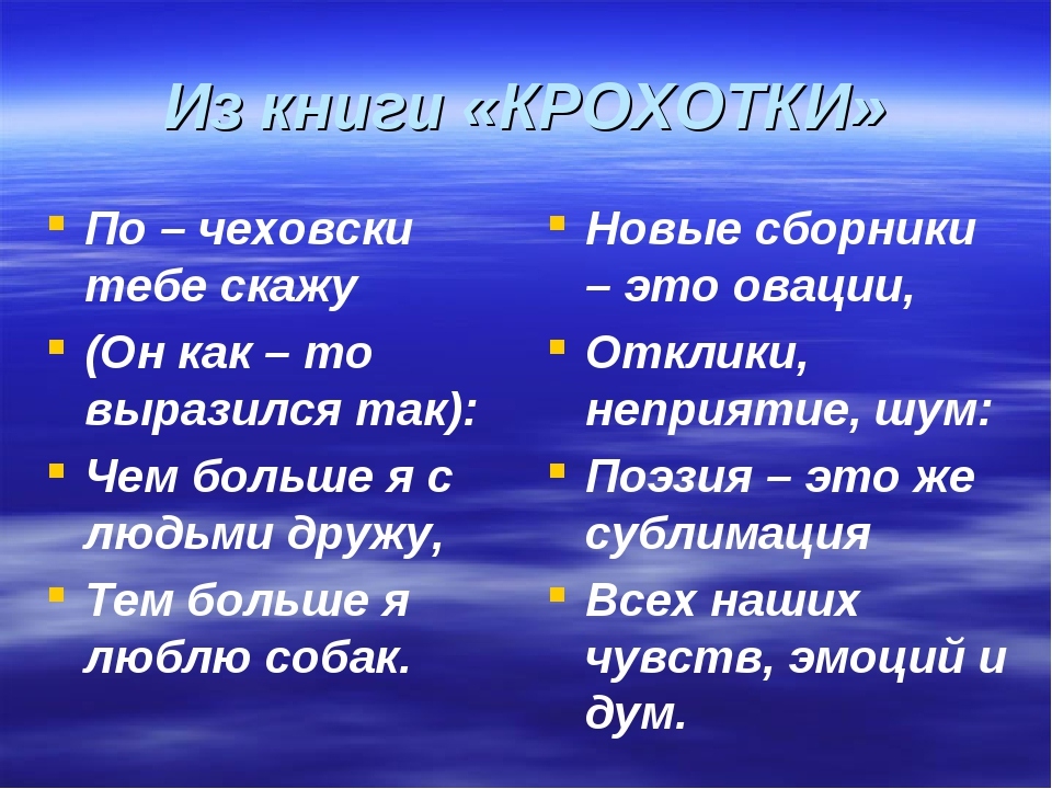 Из книги «КРОХОТКИ» По – чеховски тебе скажу (Он как – то выразился так): Чем...