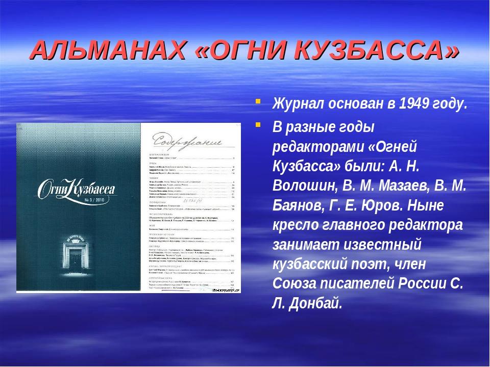 АЛЬМАНАХ «ОГНИ КУЗБАССА» Журнал основан в 1949 году. В разные годы редакторам...