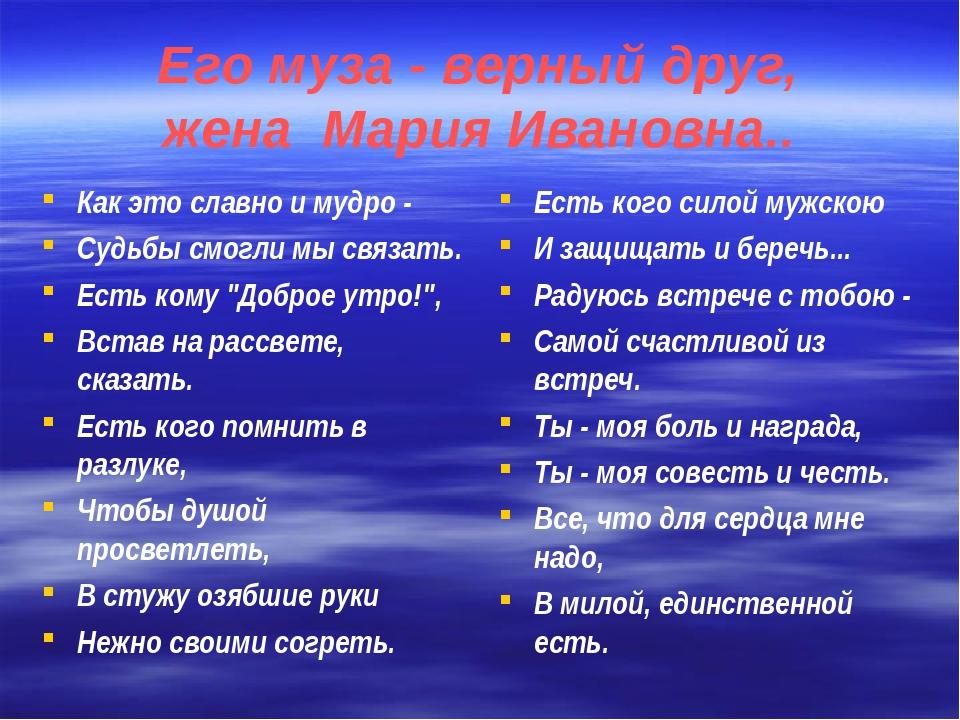 Его муза - верный друг, жена Мария Ивановна.. Как это славно и мудро - Судьбы...