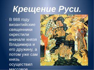Крещение Руси. В 988 году византийские священники окрестили вначале князя Вла