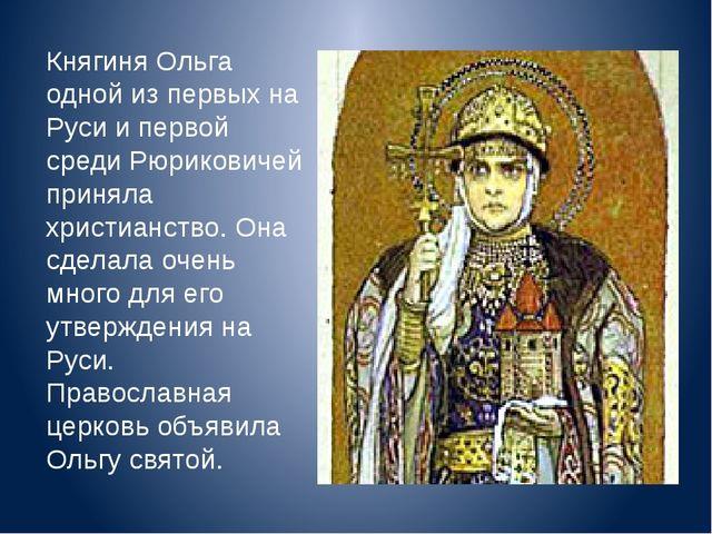Княгиня Ольга одной из первых на Руси и первой среди Рюриковичей приняла хри...