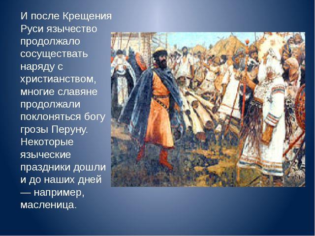 И после Крещения Руси язычество продолжало сосуществать наряду с христианств...
