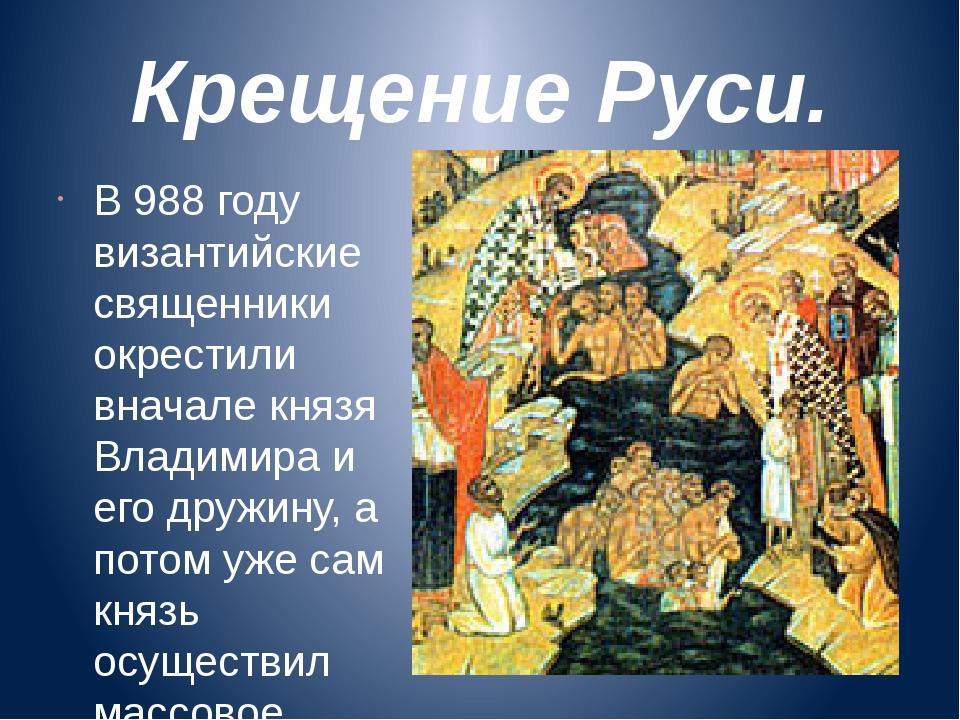 Крещение Руси. В 988 году византийские священники окрестили вначале князя Вла...
