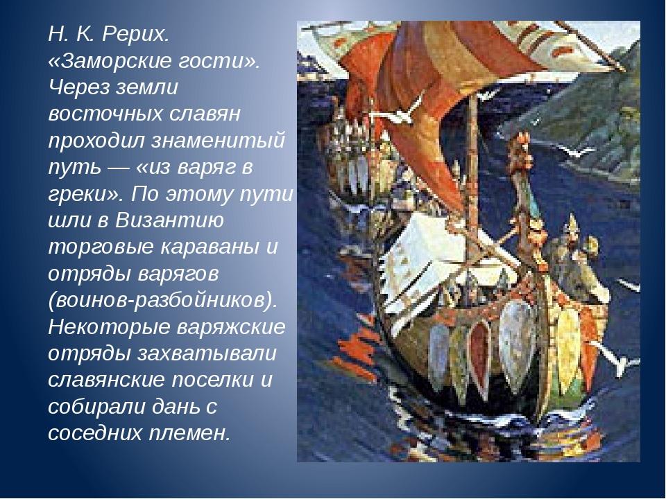 Н. К. Рерих. «Заморские гости». Через земли восточных славян проходил знамен...
