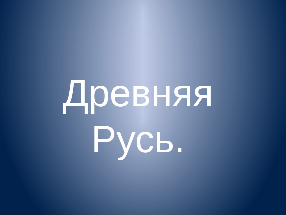 Древняя Русь.