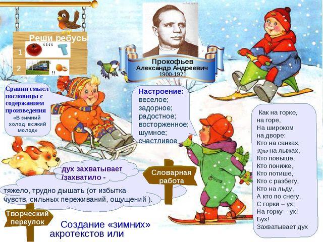Прокофьев Александр Андреевич Как на горке, на горе, На широком на дворе:...