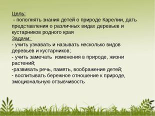 Цель: - пополнять знания детей о природе Карелии, дать представления о различ