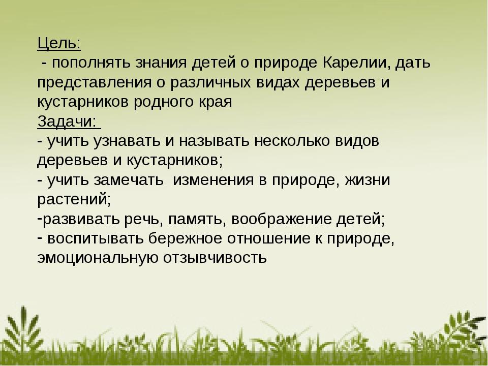 Цель: - пополнять знания детей о природе Карелии, дать представления о различ...
