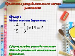 Применение распределительного закона умножения Пример 1 Найти значение выраже