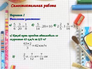 Самостоятельная работа Вариант I Выполните умножение: а) б) в) г) Какой путь