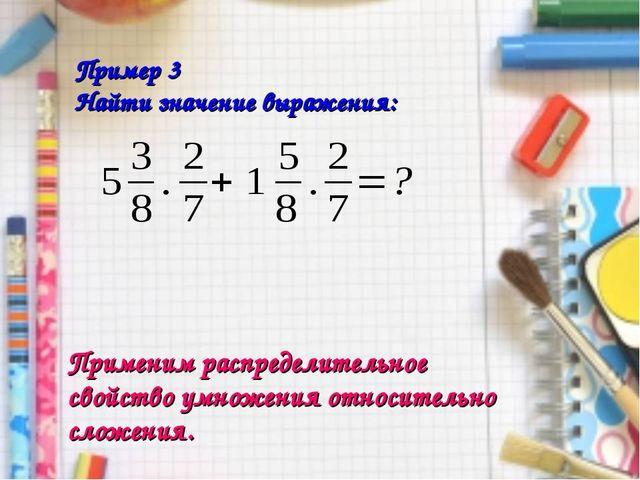 Пример 3 Найти значение выражения: Применим распределительное свойство умноже...
