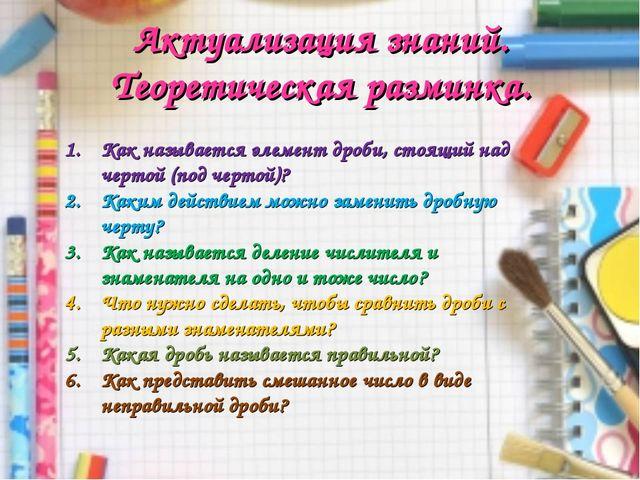 Актуализация знаний. Теоретическая разминка. Как называется элемент дроби, ст...
