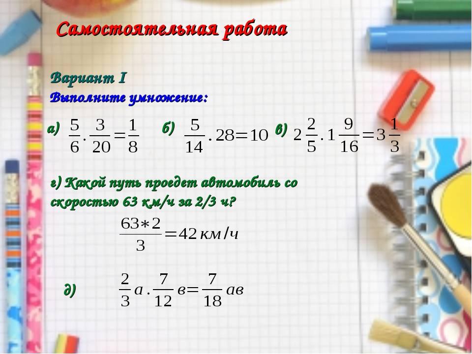 Самостоятельная работа Вариант I Выполните умножение: а) б) в) г) Какой путь...