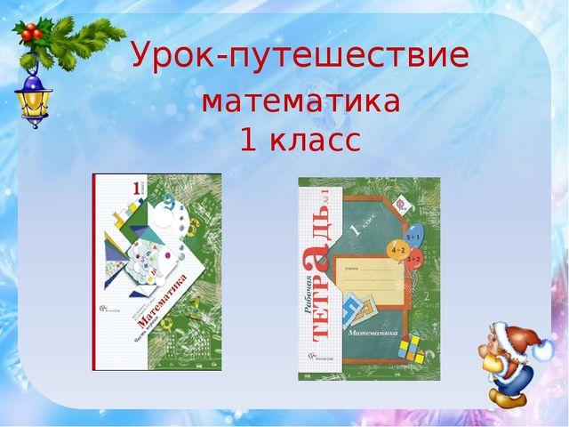 Конспект урока по математике 1 класс школа россии учебник с