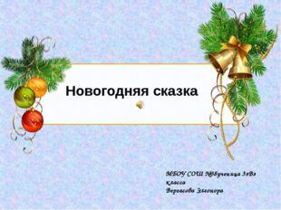 Новогодняя сказка МБОУ СОШ №38ученица 3»В» класса Вергасова Элеонора