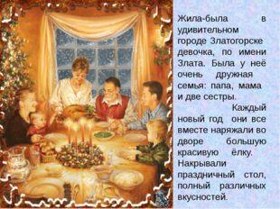 Жила-была в удивительном городе Златогорске девочка, по имени Злата. Была у н