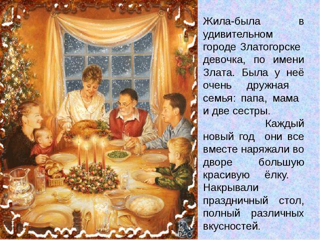 Жила-была в удивительном городе Златогорске девочка, по имени Злата. Была у н...