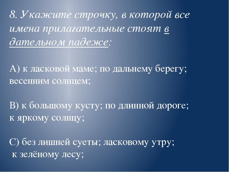 8. Укажите строчку, в которой все имена прилагательные стоят в дательном паде...