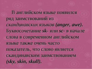 В английском языке появился ряд заимствований из скандинавских языков (anger,