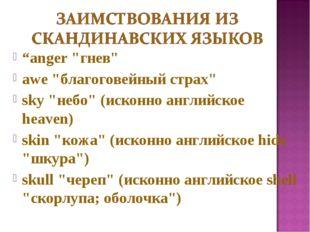 """""""anger """"гнев"""" awe """"благоговейный страх"""" sky """"небо"""" (исконно английское heaven"""