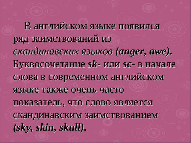 В английском языке появился ряд заимствований из скандинавских языков (anger,...
