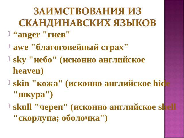 """""""anger """"гнев"""" awe """"благоговейный страх"""" sky """"небо"""" (исконно английское heaven..."""
