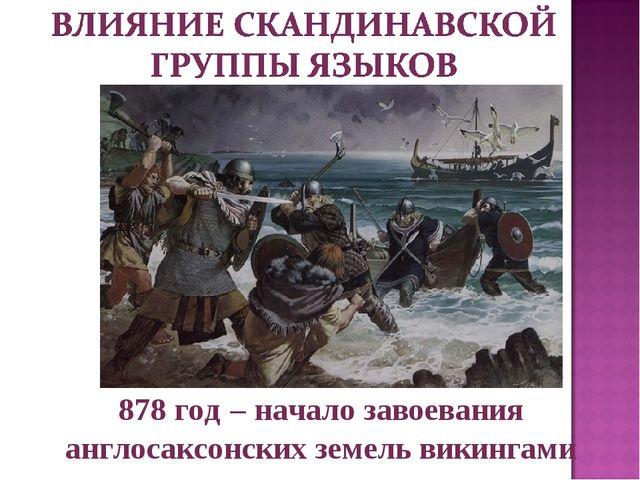 878 год – начало завоевания англосаксонских земель викингами