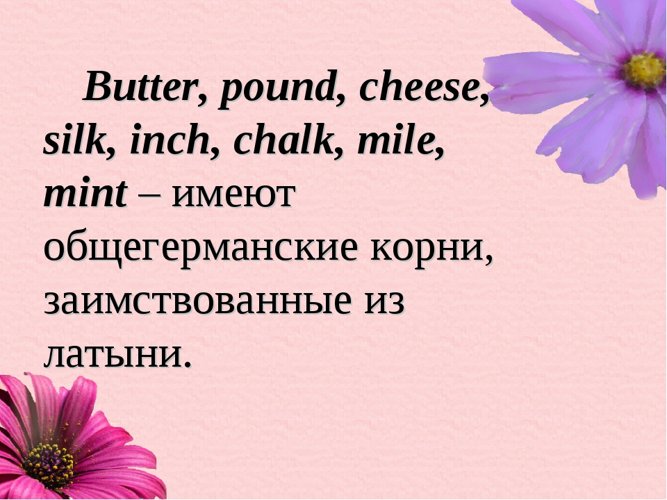 Butter, pound, cheese, silk, inch, chalk, mile, mint – имеют общегерманские к...