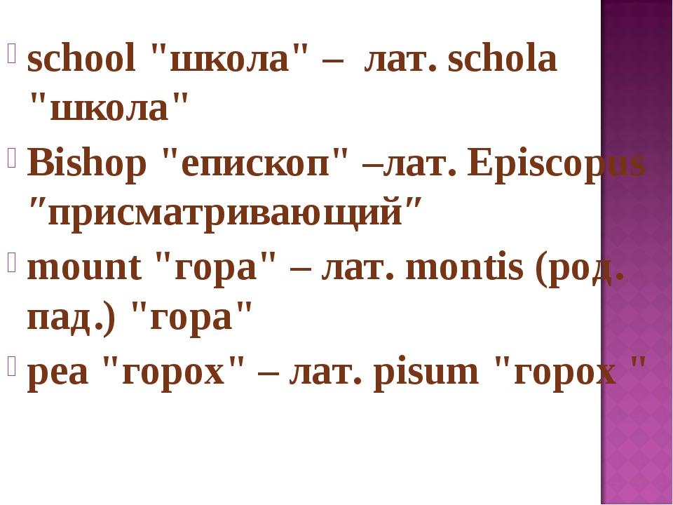 """school """"школа"""" – лат. schola """"школа"""" Bishop """"епископ"""" –лат. Episcopus ″присма..."""