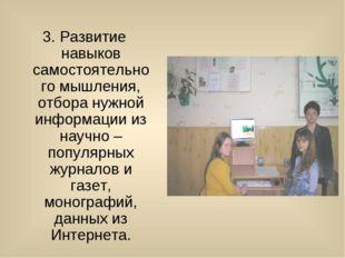 3. Развитие навыков самостоятельного мышления, отбора нужной информации из на