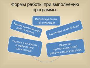 Формы работы при выполнению программы: