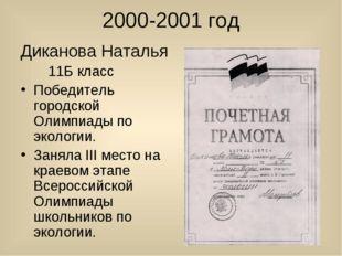 2000-2001 год Диканова Наталья 11Б класс Победитель городской Олимпиады по эк