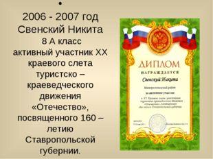 2006 - 2007 год Свенский Никита 8 А класс активный участник XX краевого слет