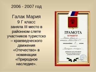 2006 - 2007 год Галак Мария 9 Г класс заняла III место в районном слете участ