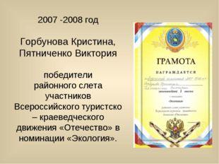 2007 -2008 год Горбунова Кристина, Пятниченко Виктория победители районного с