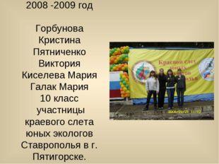 2008 -2009 год Горбунова Кристина Пятниченко Виктория Киселева Мария Галак Ма