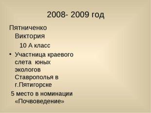 2008- 2009 год Пятниченко Виктория 10 А класс Участница краевого слета юных
