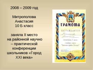 2008 – 2009 год Митрополова Анастасия 10 Б класс заняла II место на районной
