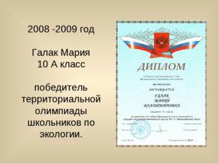 2008 -2009 год Галак Мария 10 А класс победитель территориальной олимпиады шк