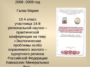 2008 -2009 год Галак Мария 10 А класс участница 14-й региональной научно – пр