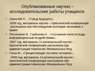 Опубликованные научно – исследовательские работы учащихся: Свенский Н., «Горо