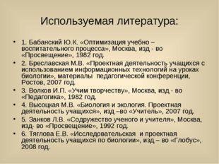 Используемая литература: 1. Бабанский Ю.К. «Оптимизация учебно – воспитательн