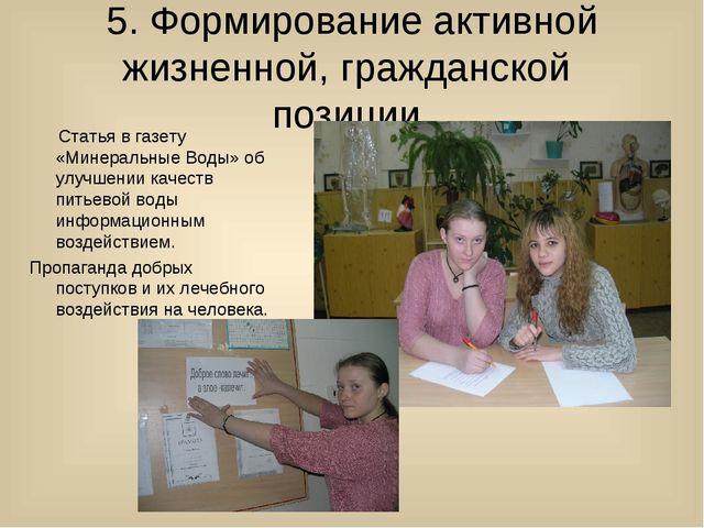 5. Формирование активной жизненной, гражданской позиции. Статья в газету «Мин...