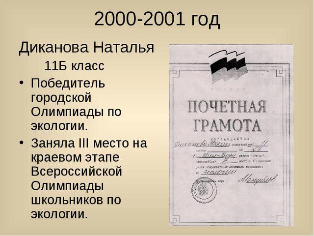2000-2001 год Диканова Наталья 11Б класс Победитель городской Олимпиады по эк...