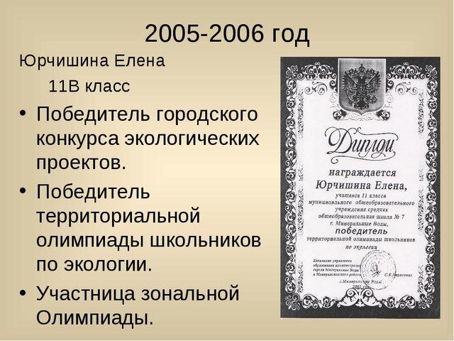 2005-2006 год Юрчишина Елена 11В класс Победитель городского конкурса эколог...