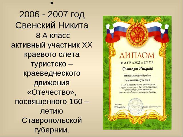 2006 - 2007 год Свенский Никита 8 А класс активный участник XX краевого слет...