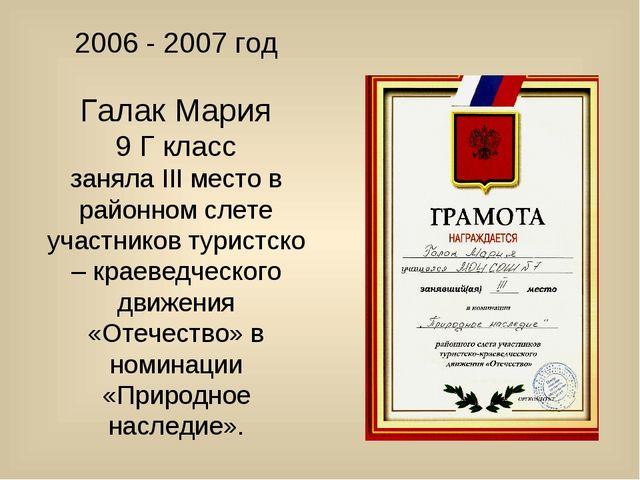 2006 - 2007 год Галак Мария 9 Г класс заняла III место в районном слете участ...