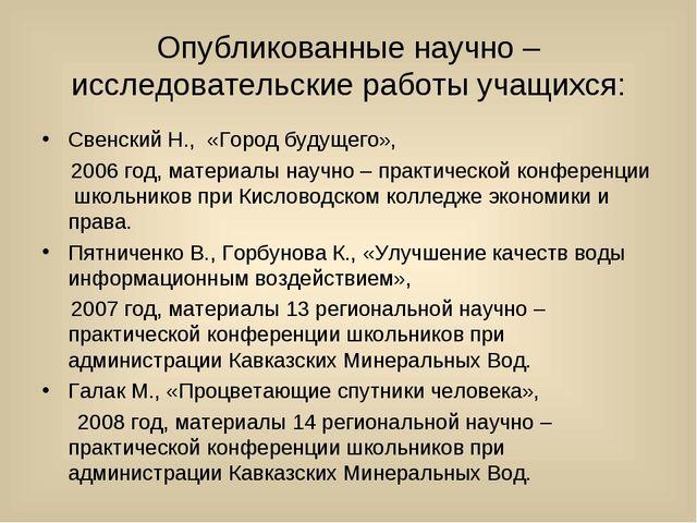 Опубликованные научно – исследовательские работы учащихся: Свенский Н., «Горо...